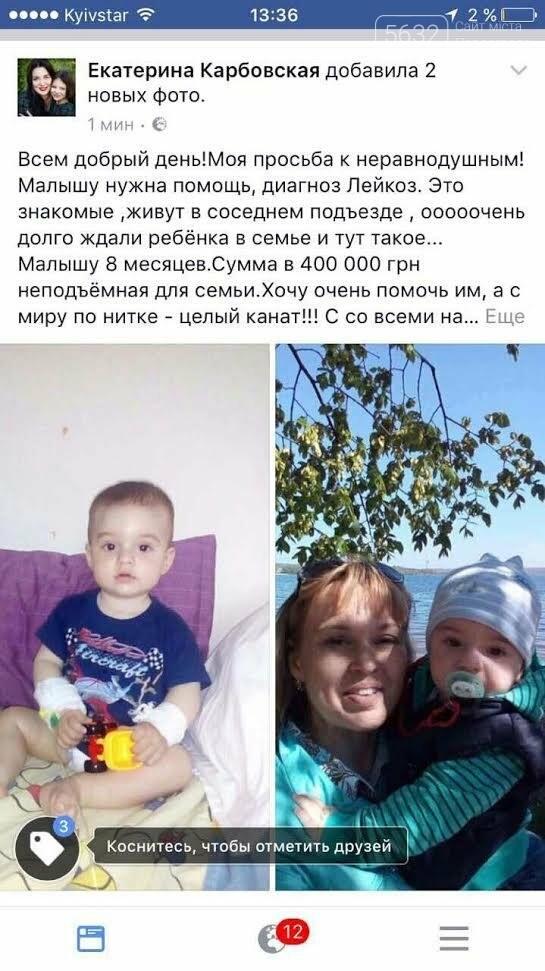 В Павлограде у 8-месячного ребенка обнаружили лейкоз крови. Поможем вместе , фото-1