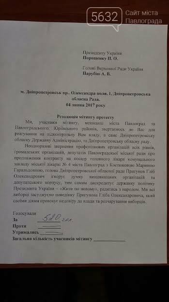 Павлоградские медики и шахтеры устроили митинг около областного совета (Фото), фото-4