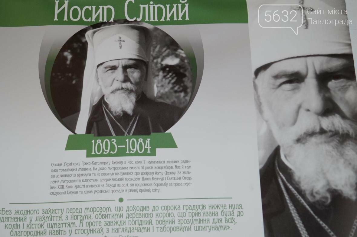 Де у Павлограді можна подивитися на «Людей свободи» , фото-2