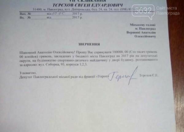 Титановый Джексон оплатит строительство детской площадки в Павлограде , фото-1