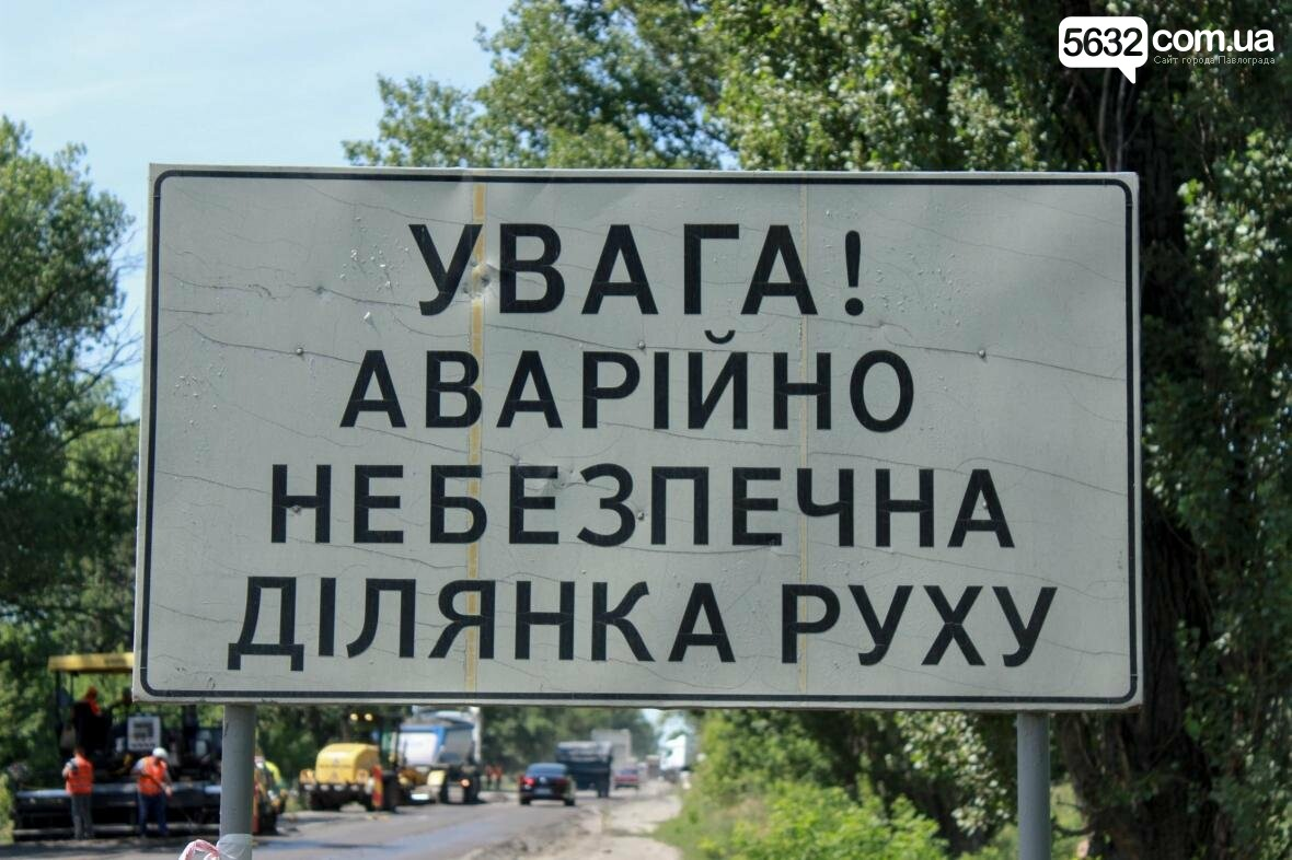 Ремонт трассы Павлоград-Донецк продолжается, фото-1