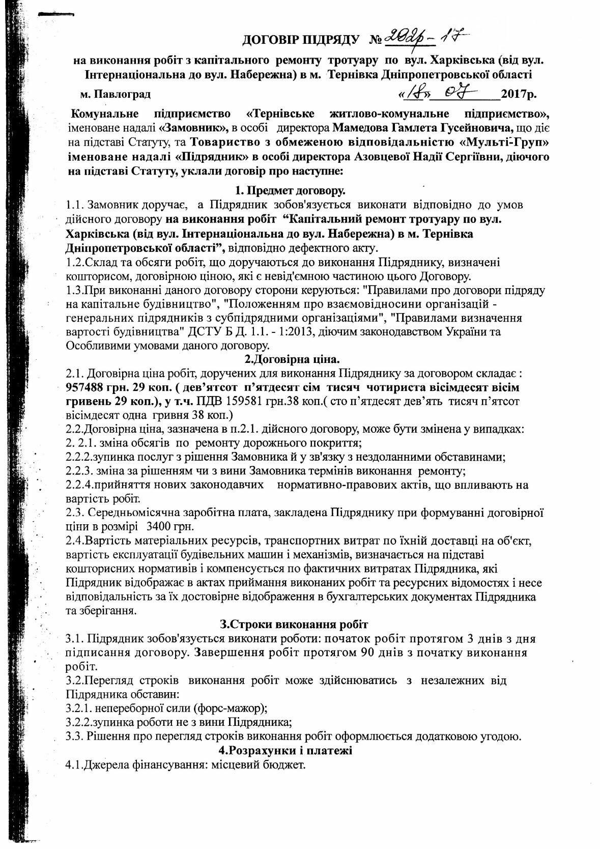 Терновские коммунальщики в обход «Prozorro» заключили договора на 5 млн. грн., фото-1