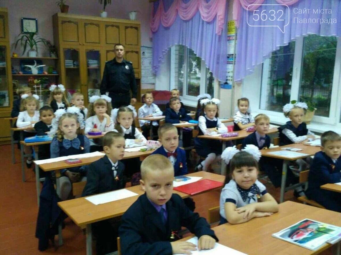 Поліцейські Павлограда познайомились з першокласниками , фото-2