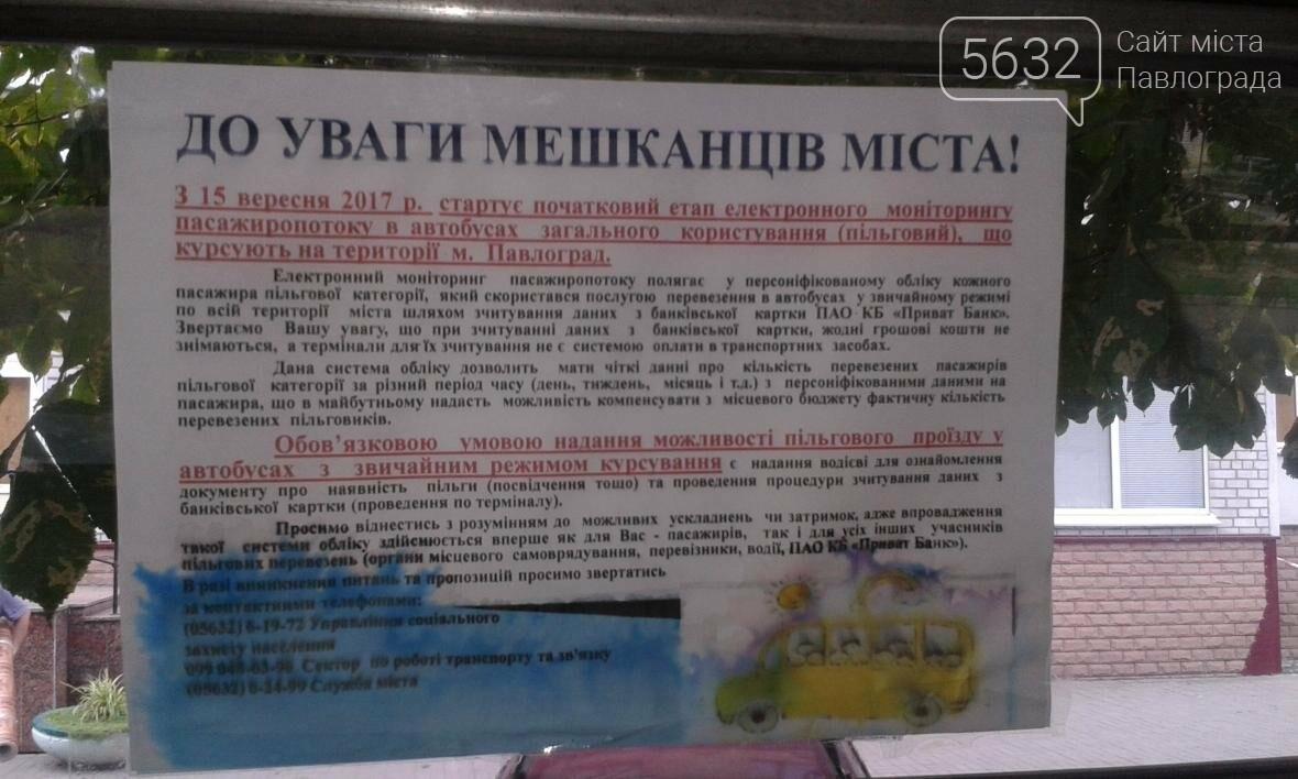 В автобусах Павлограда з'являться термінали , фото-1
