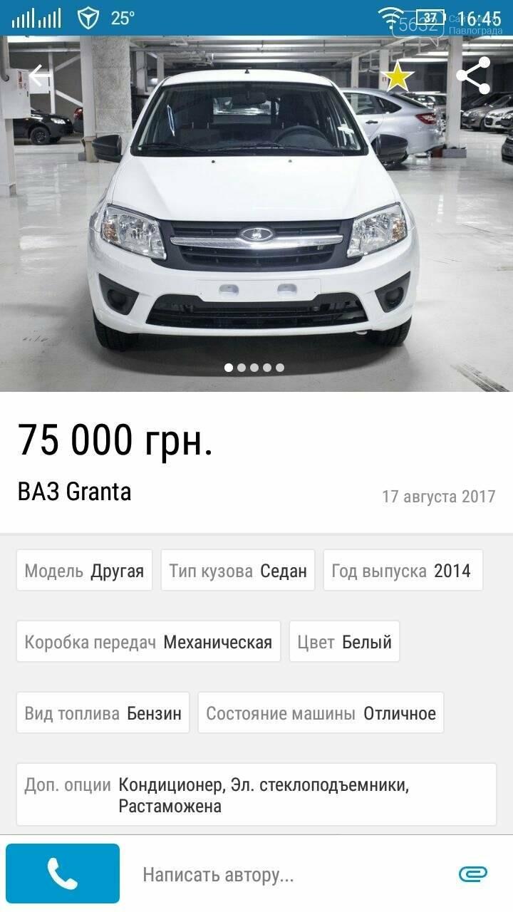 Жители Приморска заплатили одному из автосалонов Павлограда за «невидимый» автомобиль, фото-1