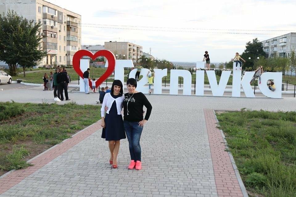 В центрі Тернівки з'явився напис «Я люблю Тернівку» , фото-1
