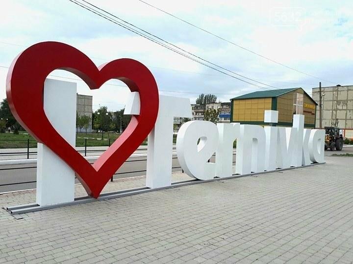 В центрі Тернівки з'явився напис «Я люблю Тернівку» , фото-2
