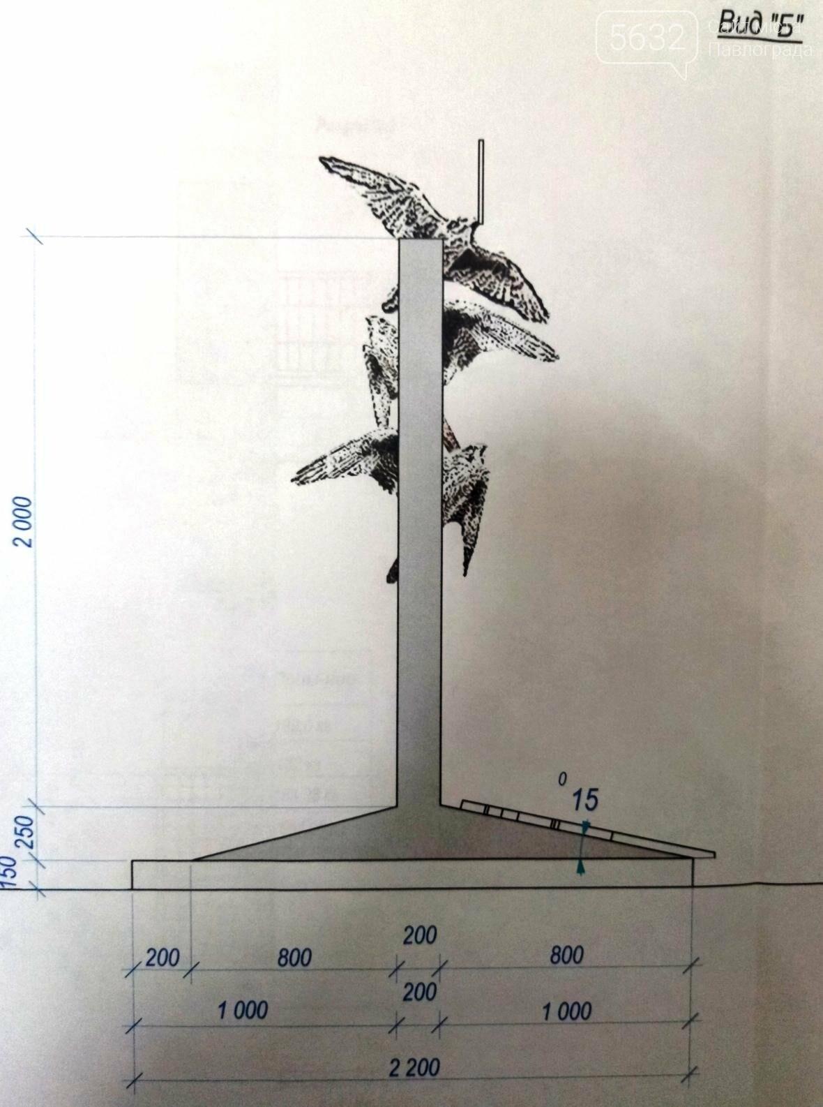 Каким будет памятник погибшим бойцам АТО в Павлограде, фото-3