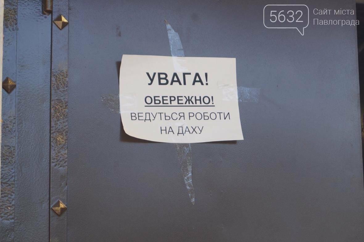 К концу года у Павлоградского суда появится новая кровля , фото-2