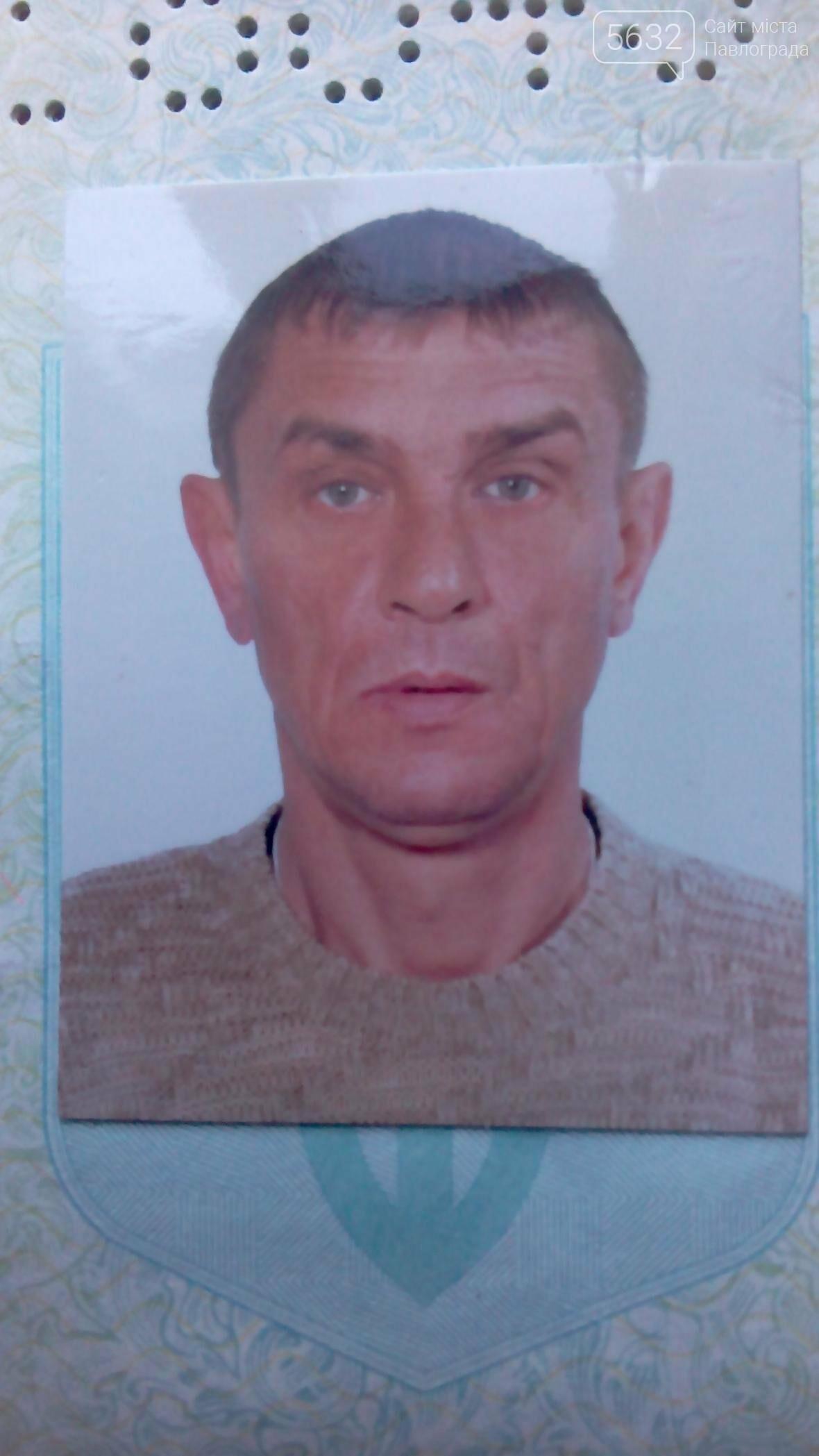 Жители Днепра разыскивают в Павлограде пропавшего родственника, фото-2
