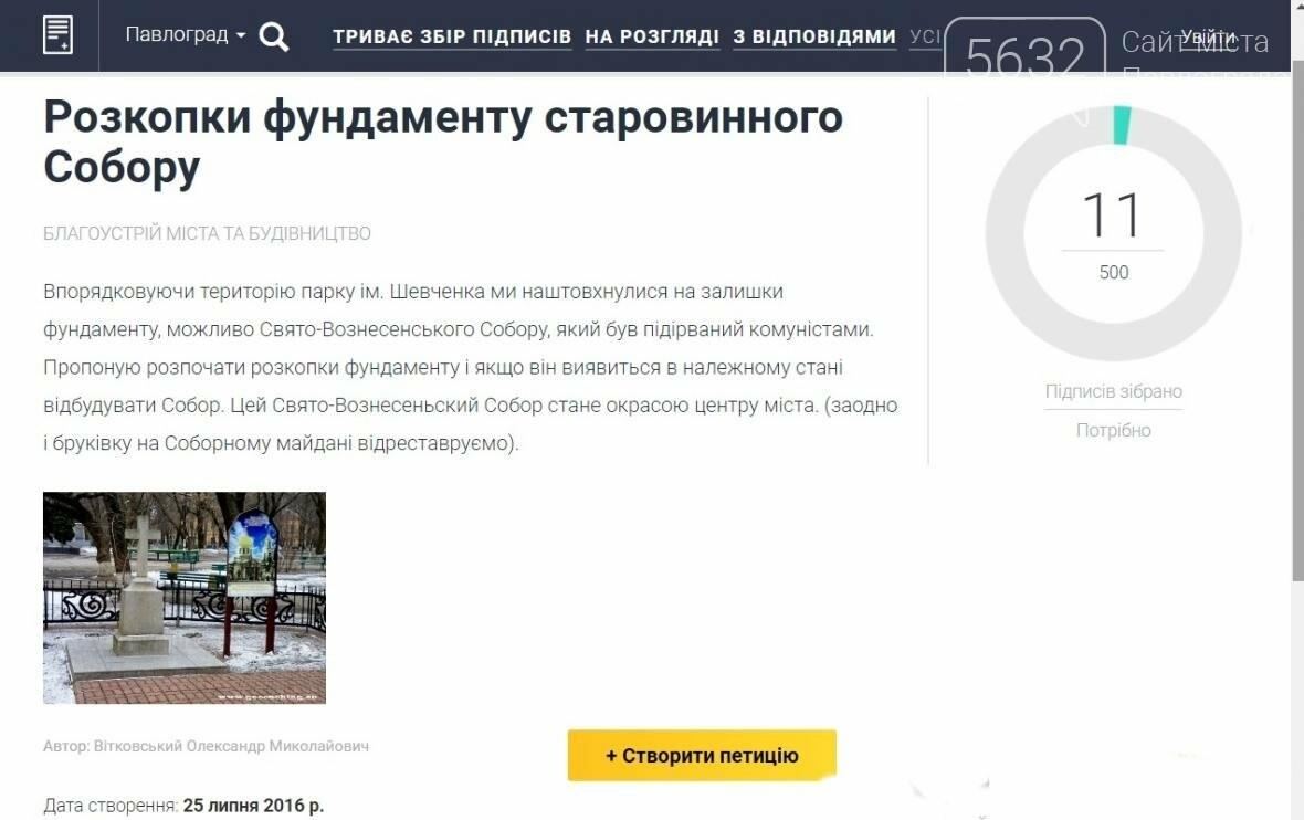 Павлоградці вже не подають петицій до місцевої влади, фото-1