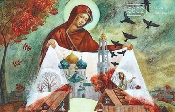 Сегодня Покров Пресвятой Богородицы и День защитника Украины, фото-1