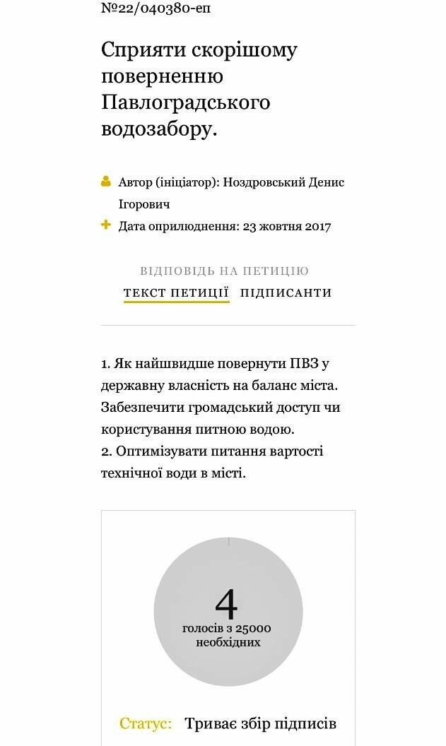 Президента України просять посприяти скорішому поверненню Павлоградського водозабору, фото-1