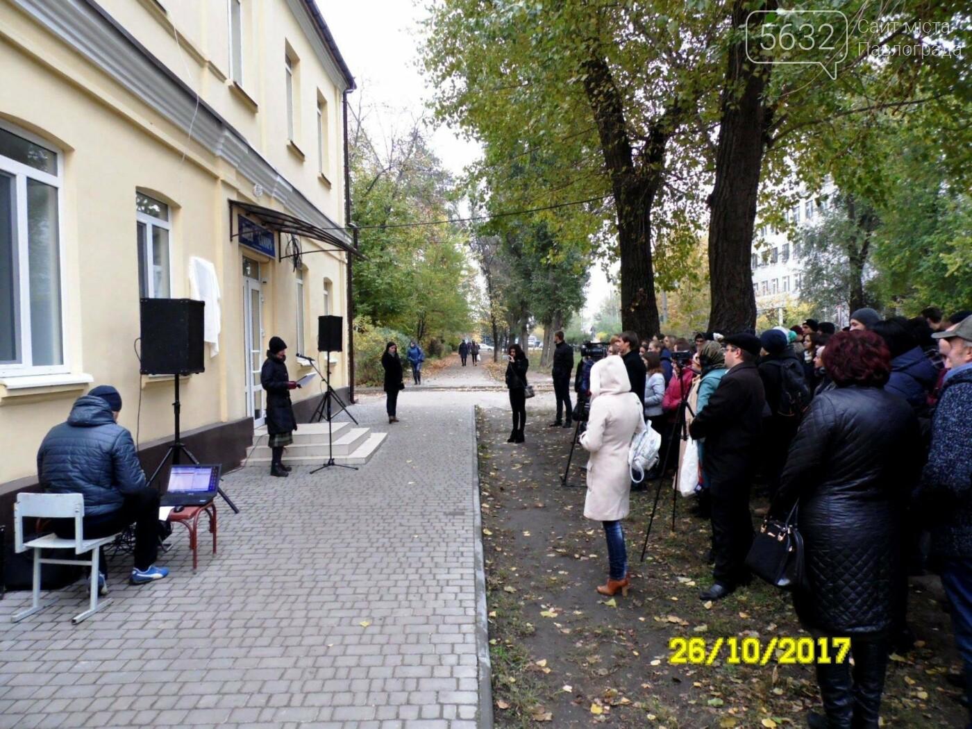 В Новомосковске увековечили память выдающегося павлоградца, фото-5