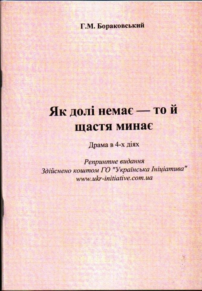 В Новомосковске увековечили память выдающегося павлоградца, фото-4