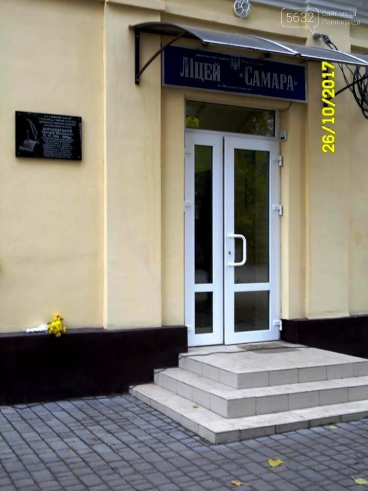В Новомосковске увековечили память выдающегося павлоградца, фото-3