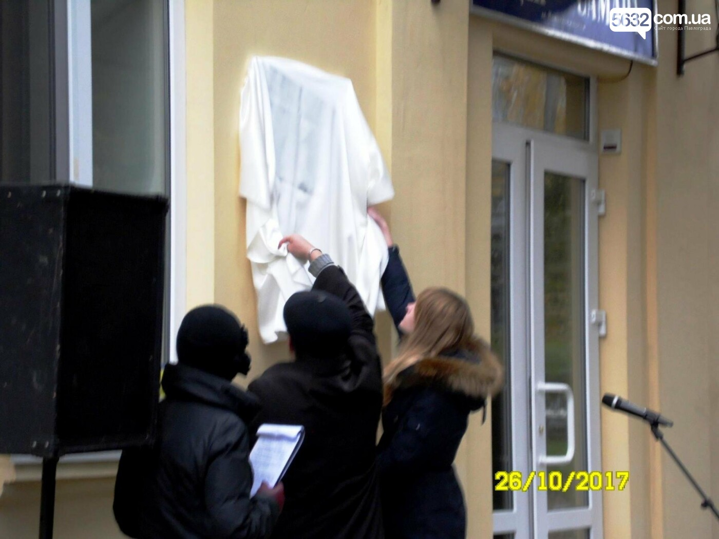 В Новомосковске увековечили память выдающегося павлоградца, фото-2