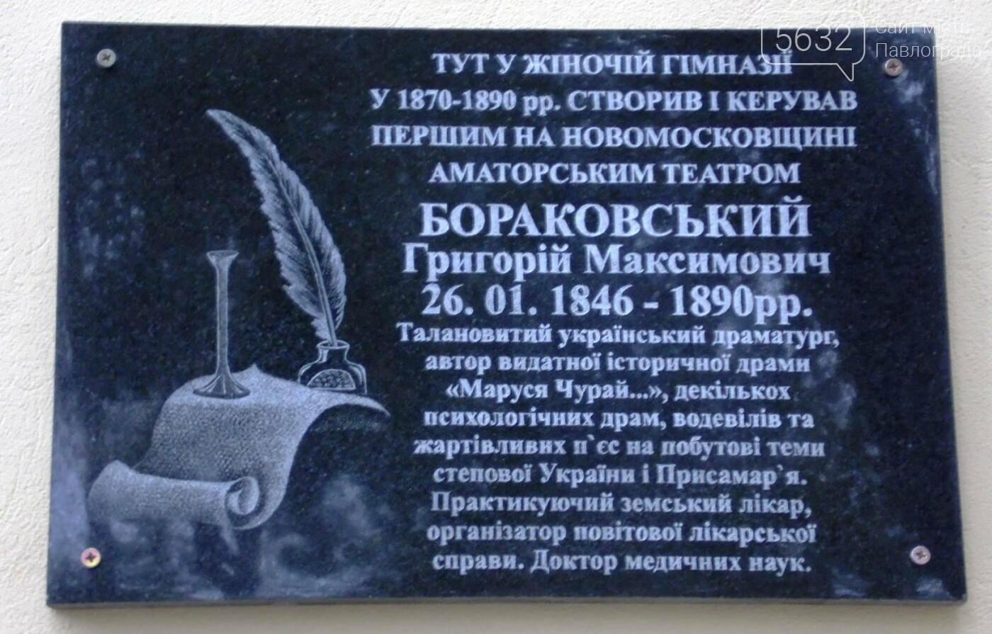 В Новомосковске увековечили память выдающегося павлоградца, фото-1