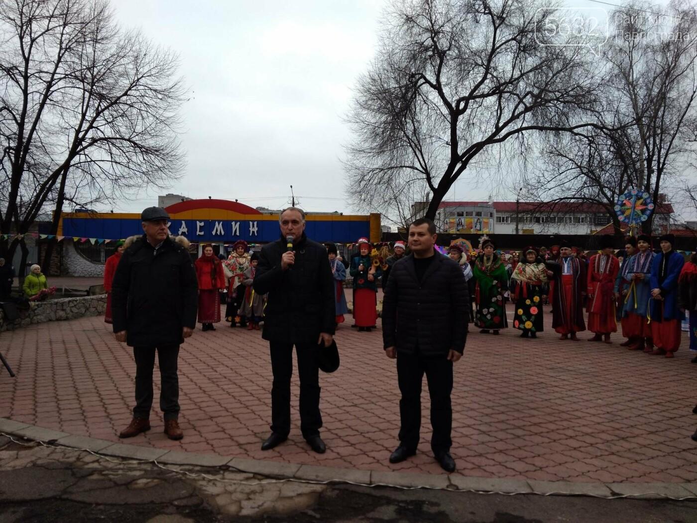 Як в Павлограді відсвяткували Різдво, фото-4