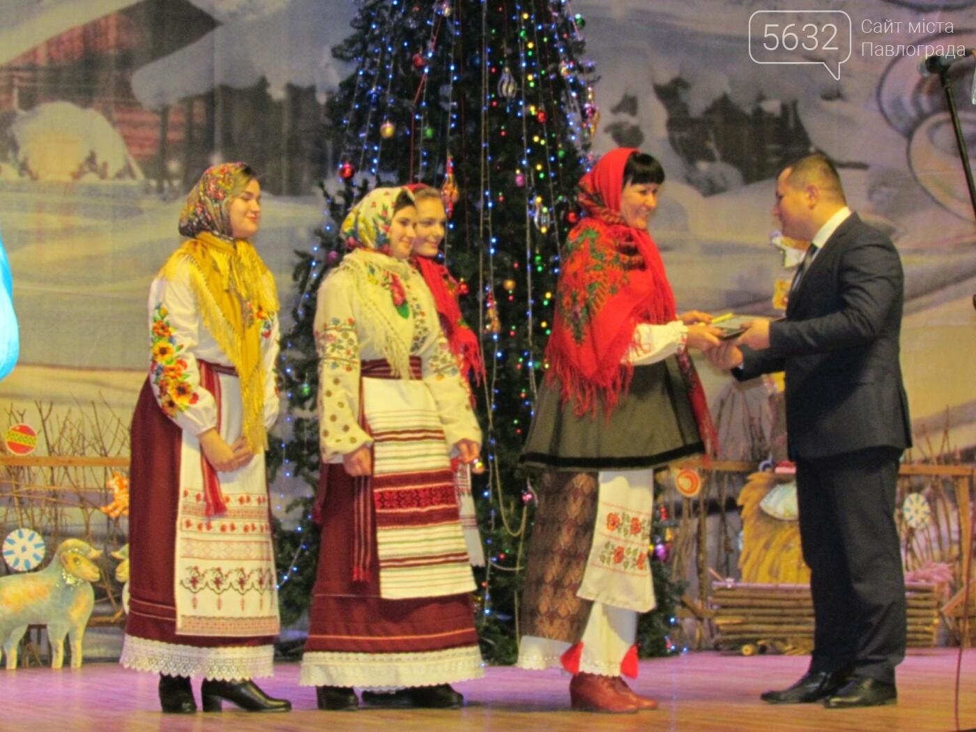 У Павлограді відбувся гала-концерт фестивалю «Різдвяна зірочка», фото-10