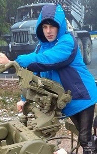 У Павлограді безвісті зник 12-річний хлопець, фото-1