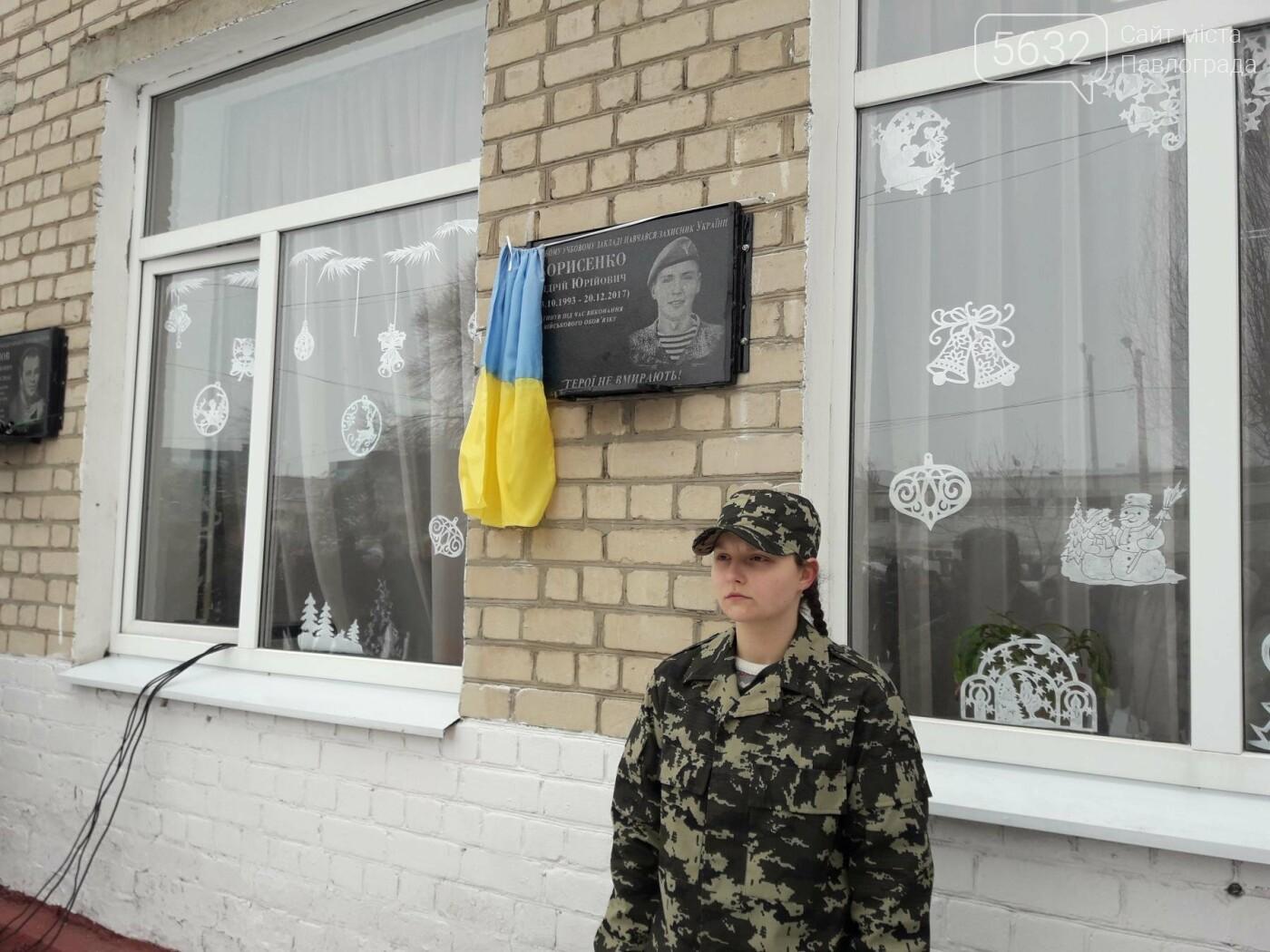 В Павлограде открыли мемориальную доску герою АТО Андрею Борисенко, фото-1