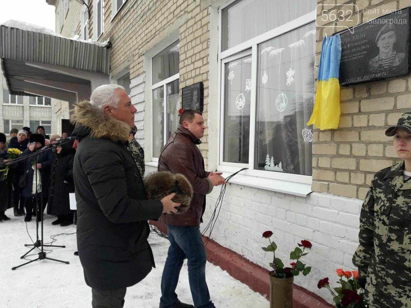В Павлограде открыли мемориальную доску герою АТО Андрею Борисенко, фото-9