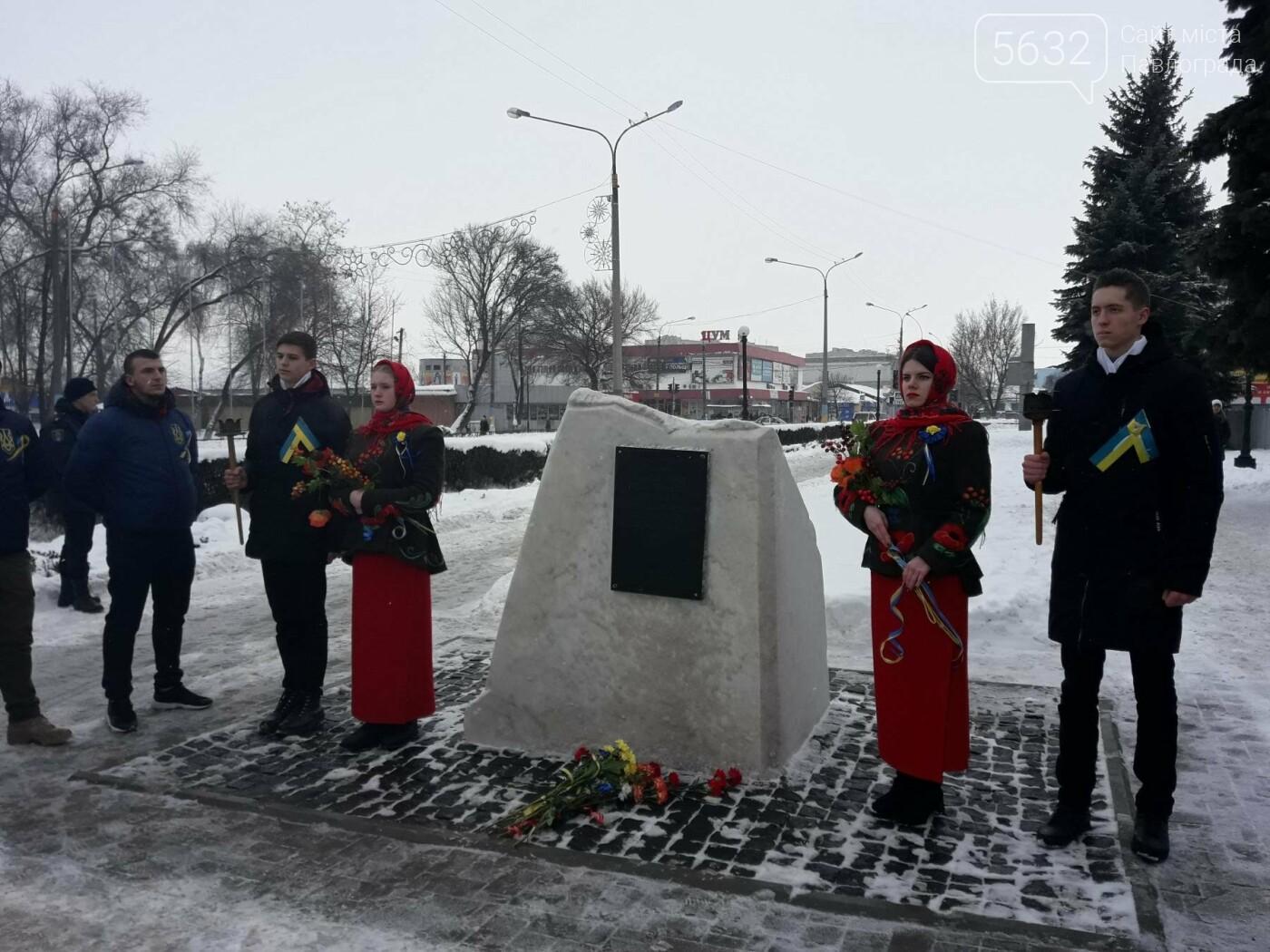 Павлоградцы почтили память героев Крут, фото-4