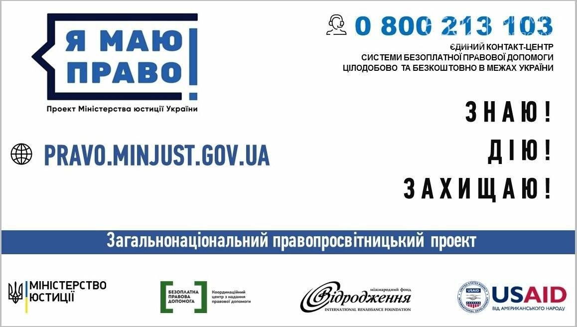 Павлоград присоединился к всеукраинскому проекту «Я имею право», фото-1