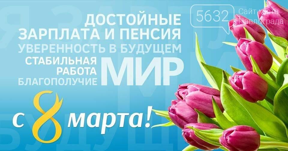 Александр Вилкул поздравил женщин с 8 марта, фото-1