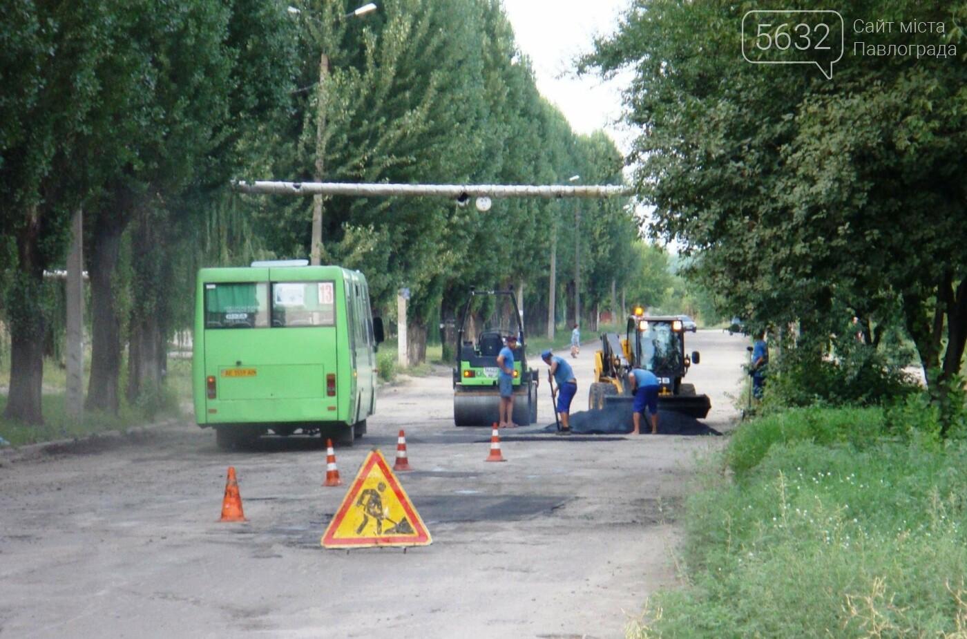 Що побудують та відремонтують в Павлограді цьогоріч, фото-2