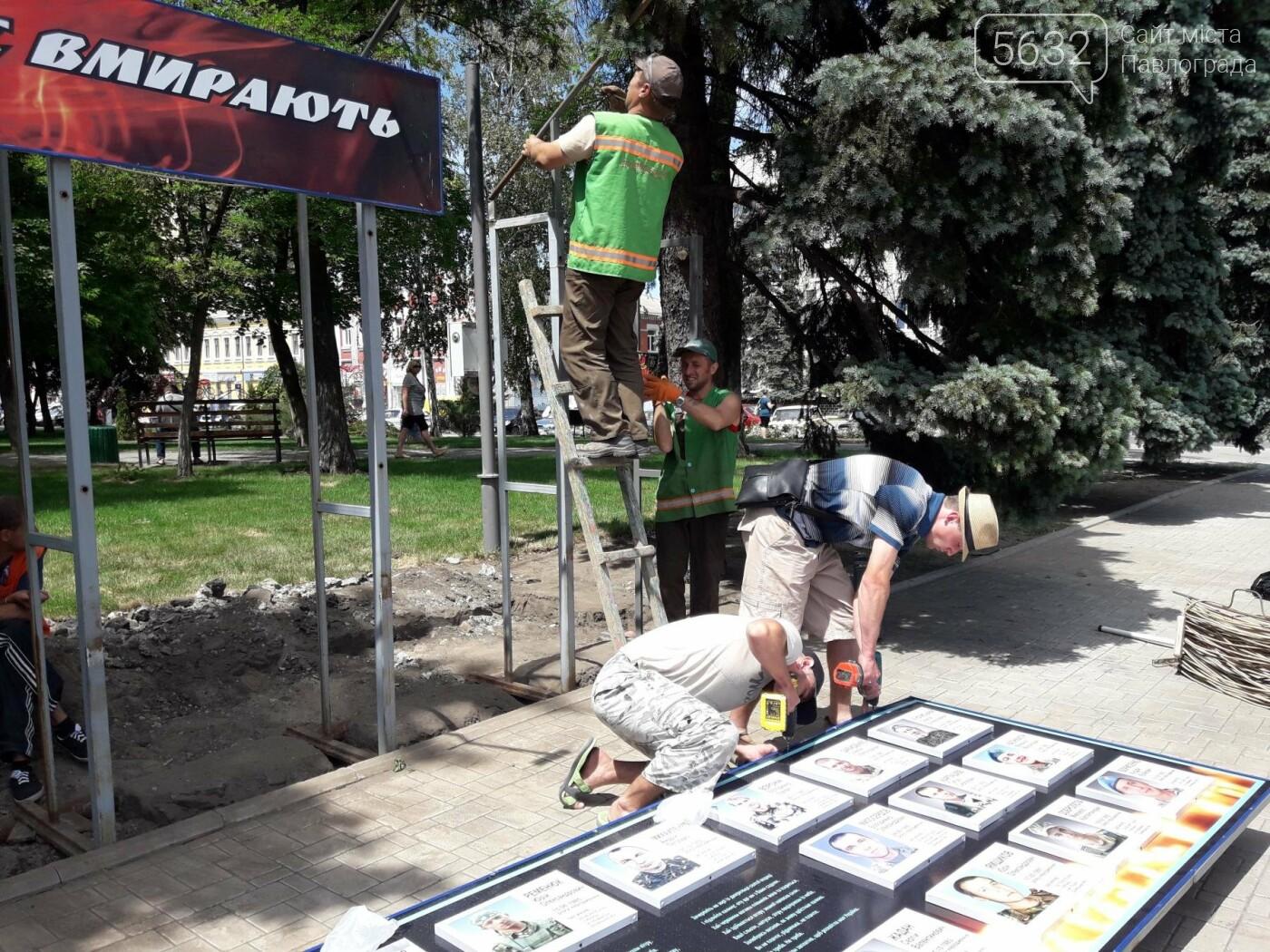 У Павлограді дошку пам'яті загиблим атовцям встановили на новому місці, фото-7