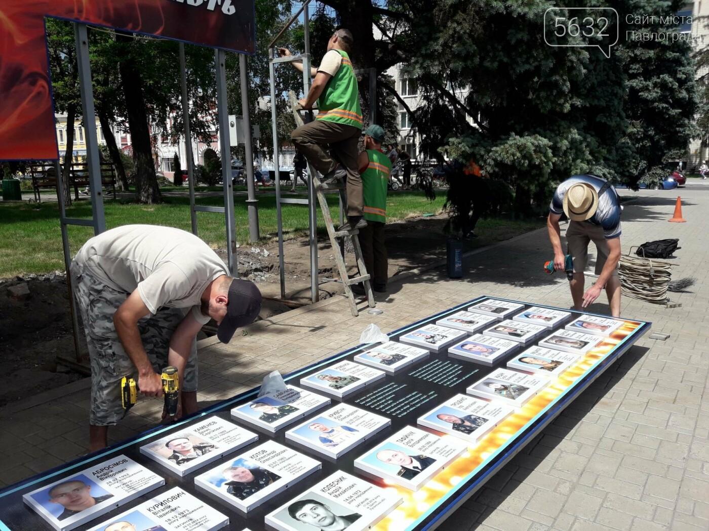 У Павлограді дошку пам'яті загиблим атовцям встановили на новому місці, фото-6