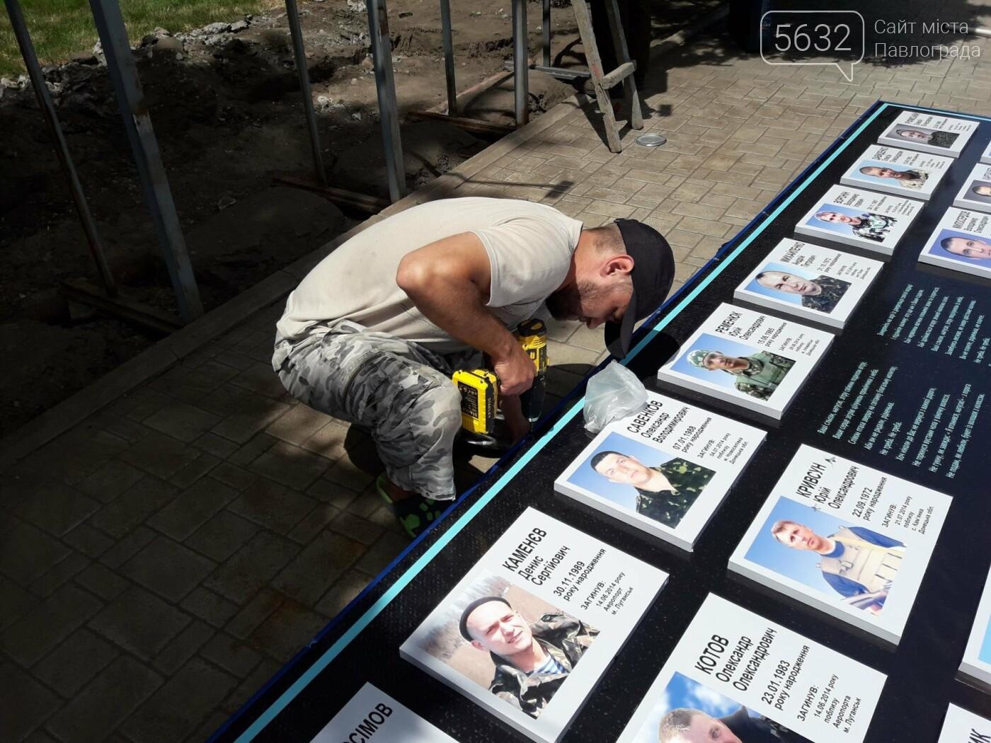 У Павлограді дошку пам'яті загиблим атовцям встановили на новому місці, фото-2
