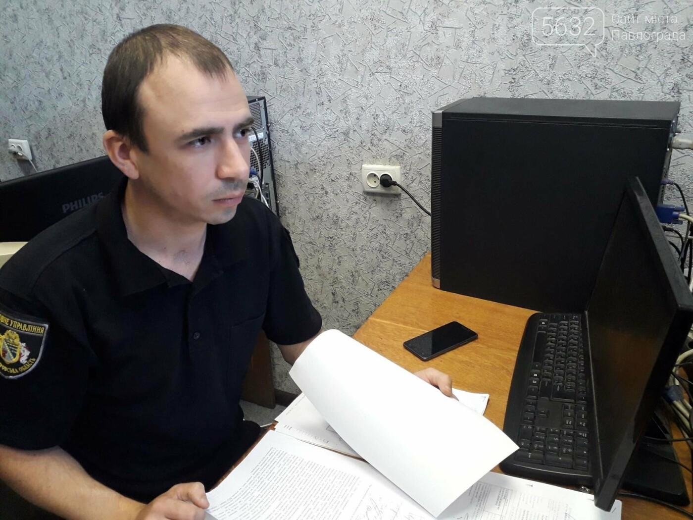 Безпеку мешканців Павлоградщини забезпечують 22 дільничі, фото-1