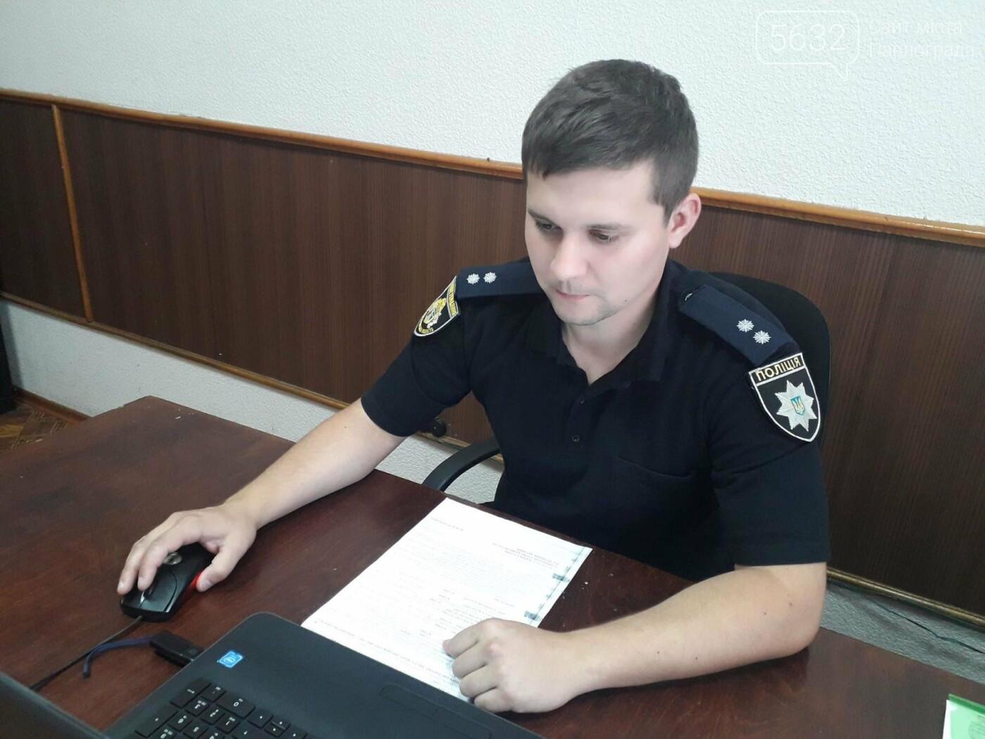 Безпеку мешканців Павлоградщини забезпечують 22 дільничі, фото-2