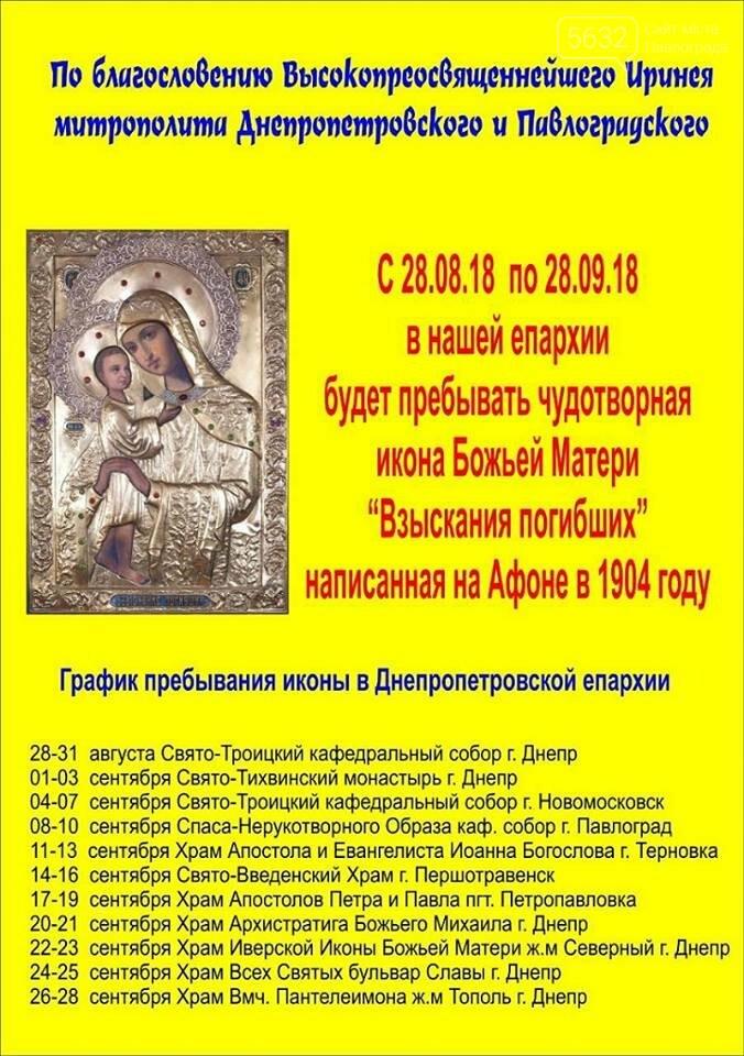 В Павлоград прибудет чудотворная икона Божией Матери, фото-1