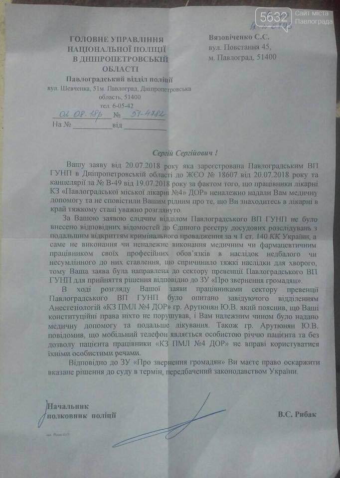 Медиків 4-ї лікарні Павлограда звинувачують у службовій недбалості, фото-1