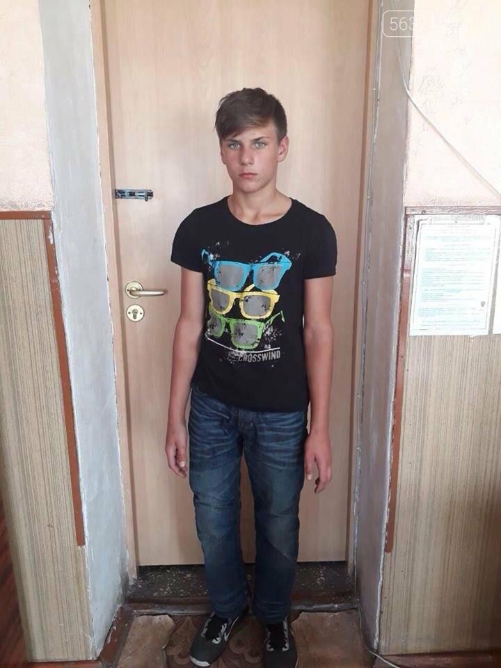 У Павлограді зник 12-річний хлопчик, фото-1