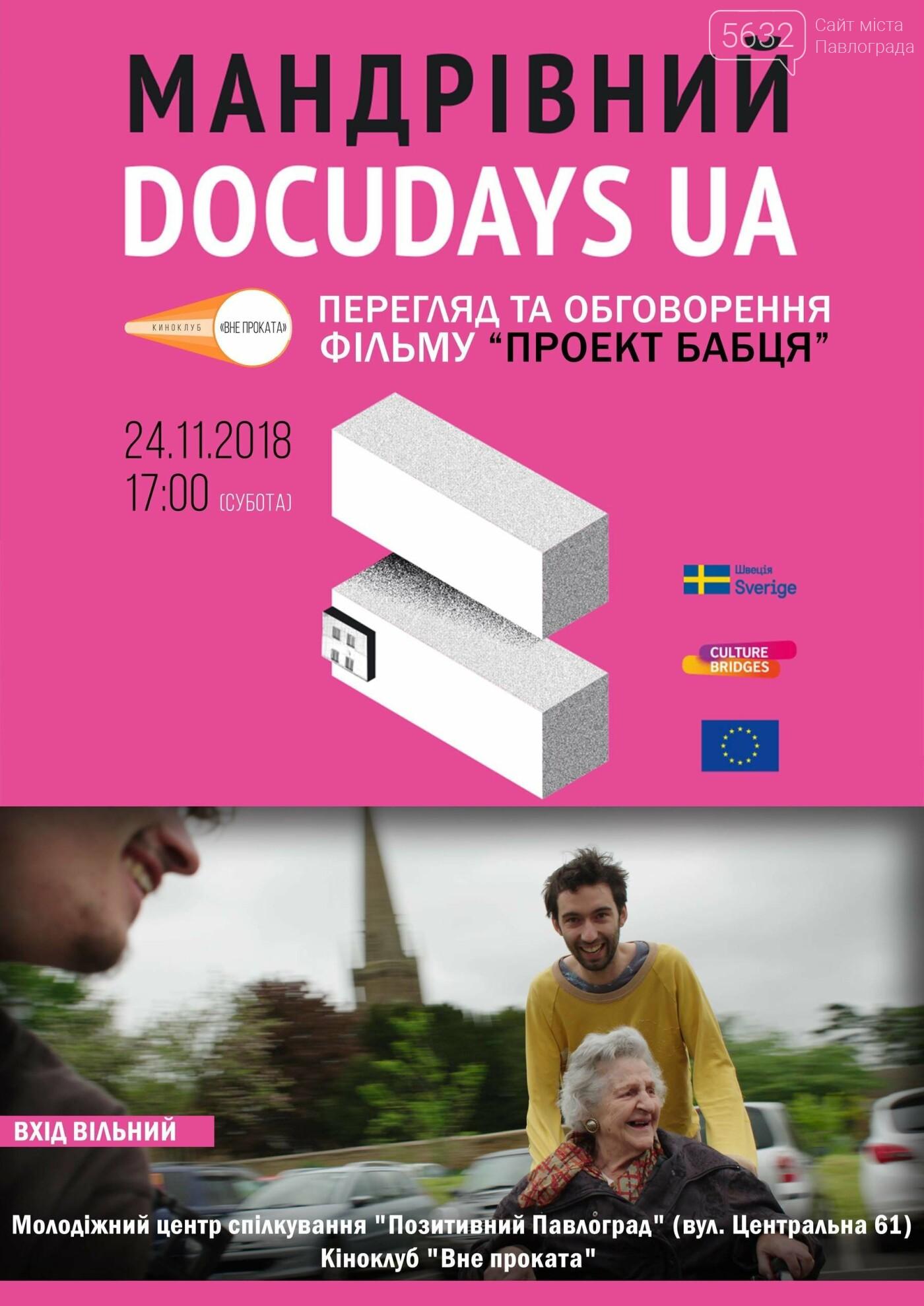 У Павлограді відбудеться безкоштовний кінопоказ фільму «Проект «Бабця», фото-1