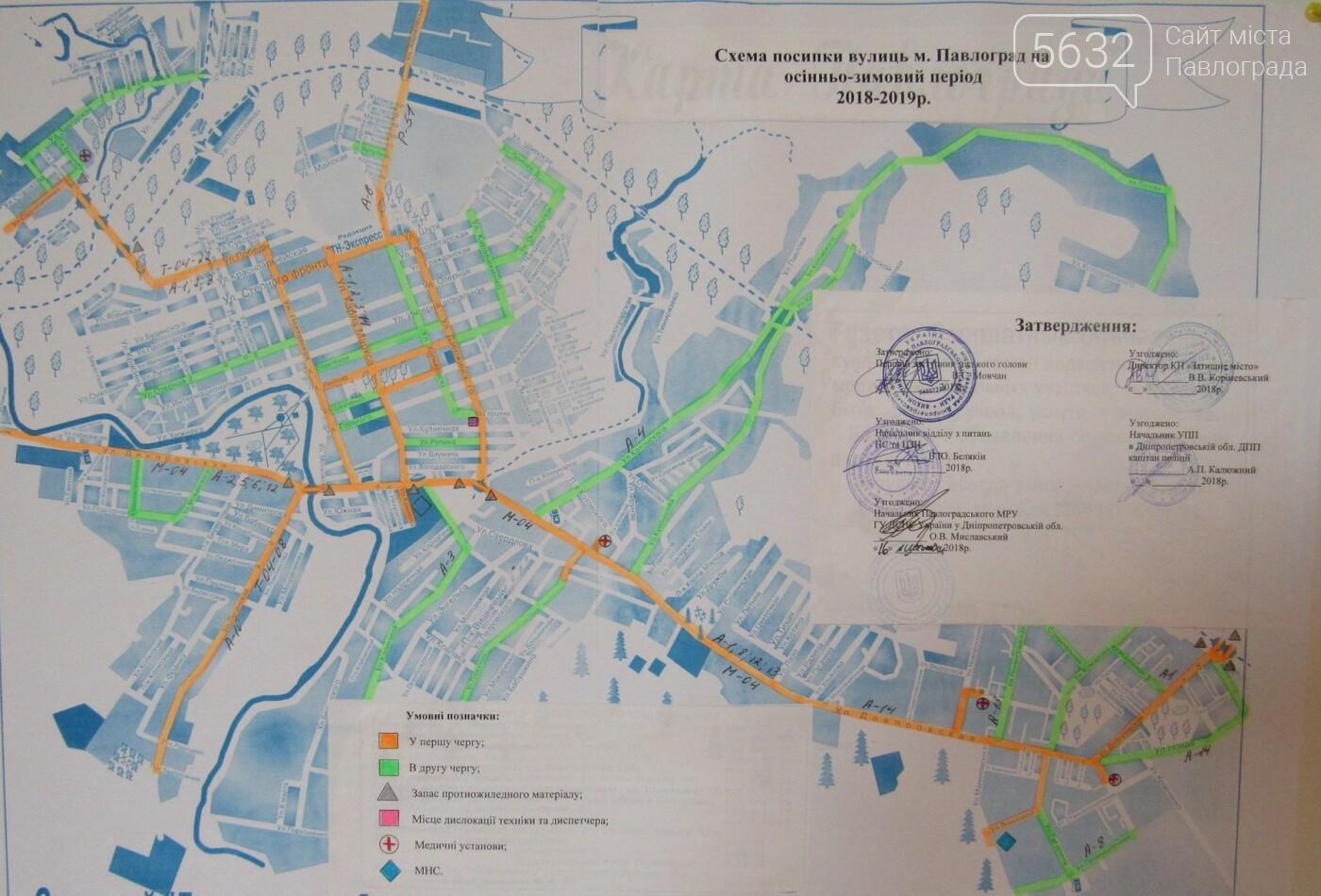 В Павлограде составили карту-схему посыпки дорог в осенне-зимний период , фото-1