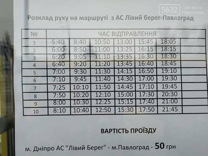 З Павлограда до Дніпра маршрутки їздитимуть тільки до Лівого берега, фото-1