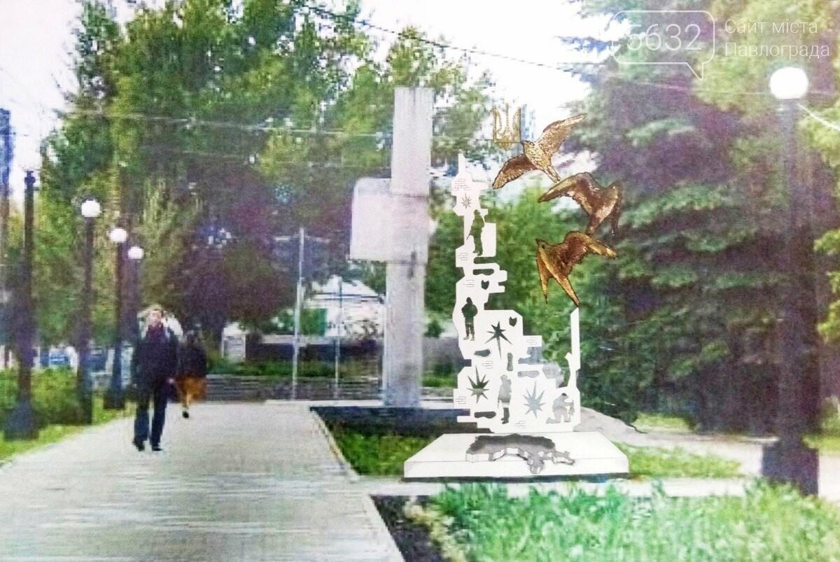 Яким буде пам'ятник бійцям АТО в Павлограді та коли його встановлять, фото-1