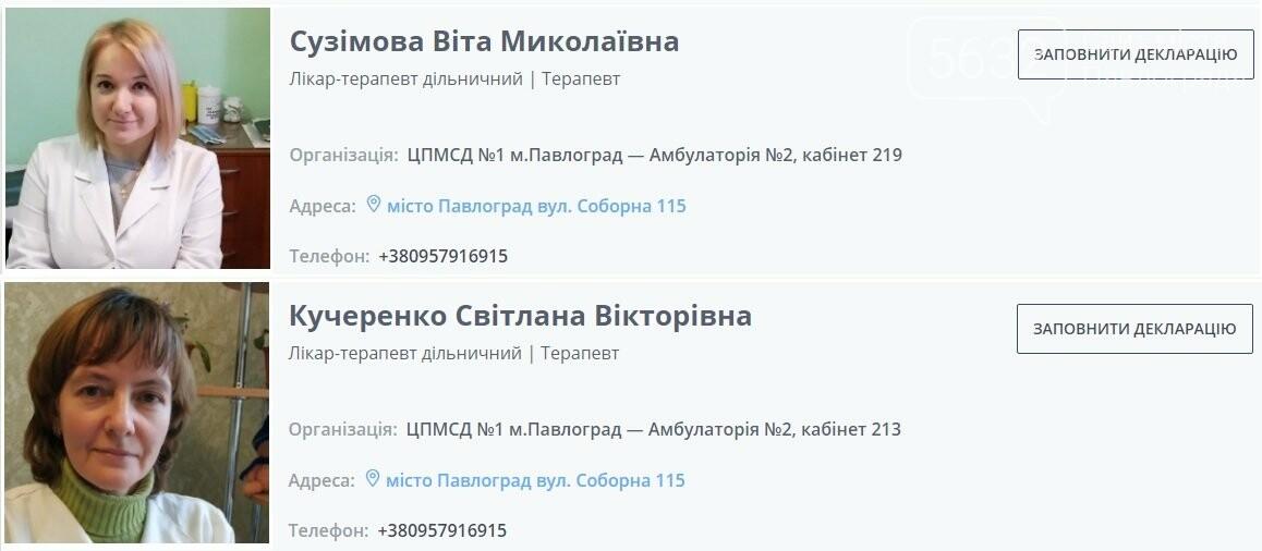 У Павлограді з'явилися два нових терапевти, фото-1