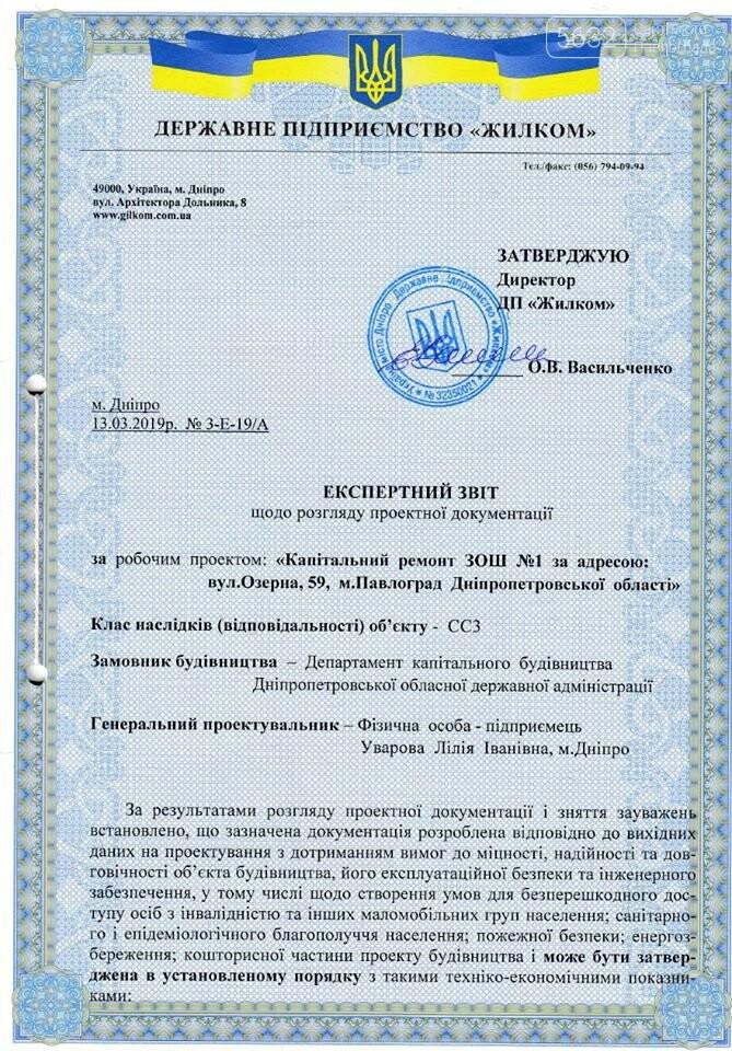 Одну зі шкіл Павлограда реконструюють за 78 млн грн, фото-3