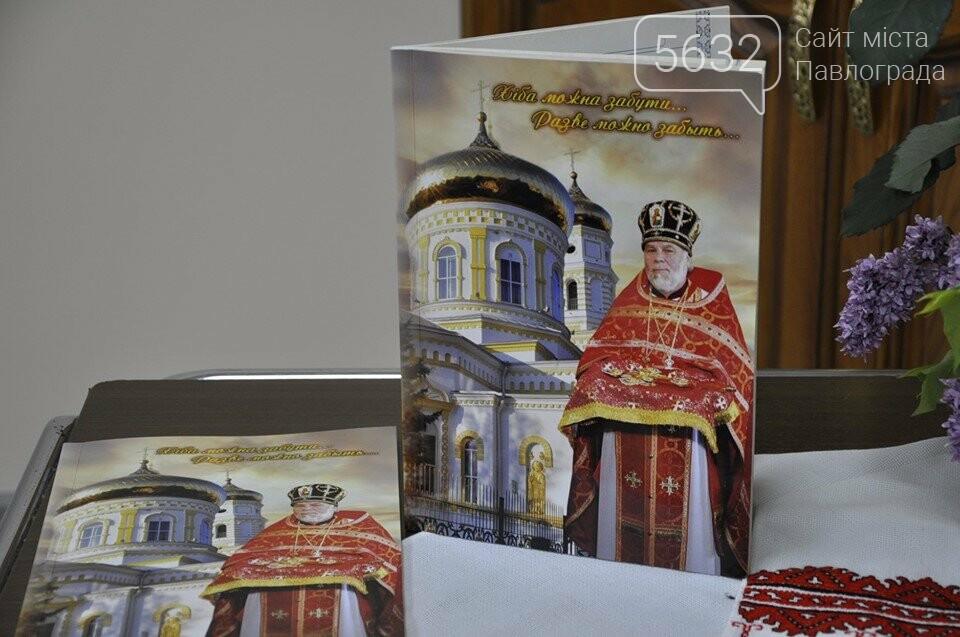 В Павлограде презентовали книгу о покойном благочинном , фото-2