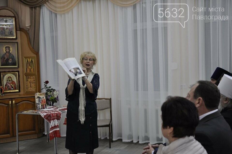 В Павлограде презентовали книгу о покойном благочинном , фото-4