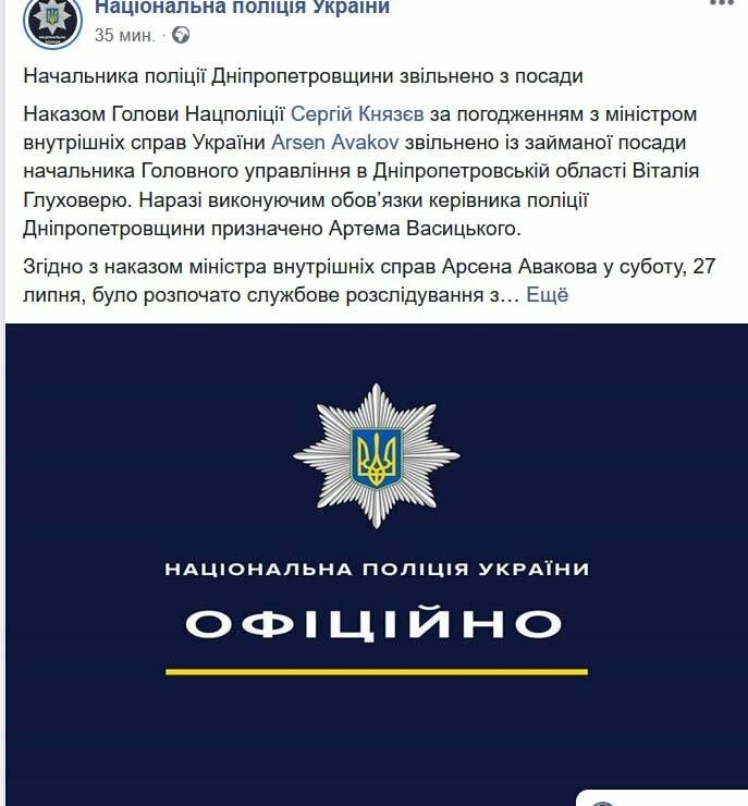 После скандала уволен начальник полиции Днепропетровской области, фото-1