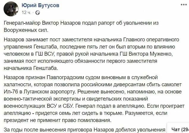 Генерал, которого судили в Павлограде, подал в отставку, фото-1