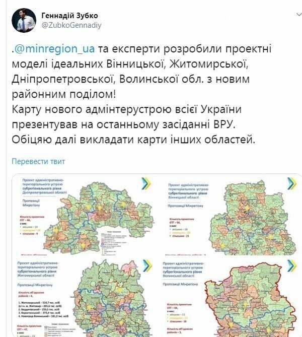 Днепропетровщину предлагают «распилить» и сделать идеальной, фото-1